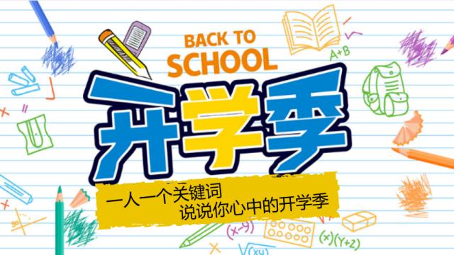 """【有奖征集】一人一个关键词,说说你心中的""""开学季""""!"""