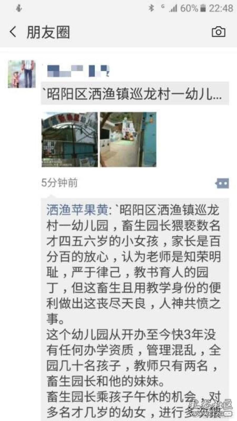 谁有幼女色色网址_云南一幼儿园园长猥亵多名幼女被批捕,有人称被\