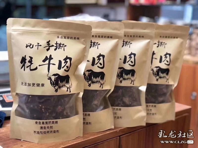 香格里拉牦牛干巴味道独特-彩龙社区
