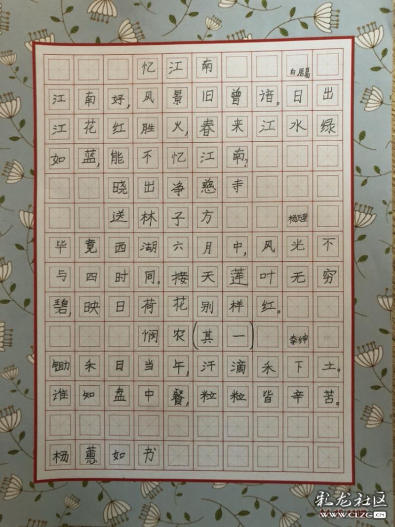 明通小学古诗一部二六班杨蕙如小学三首御北辰景东城图片