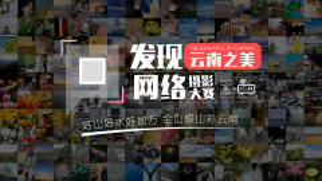 发现云南之美网络摄影大赛征稿启事