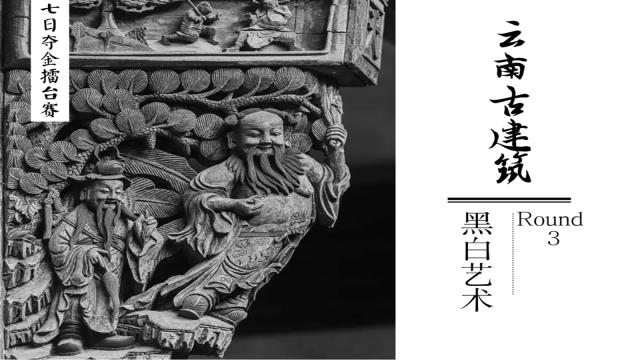 """""""七日夺金""""摄影擂台赛Round 3丨云南古建筑的黑白艺术"""