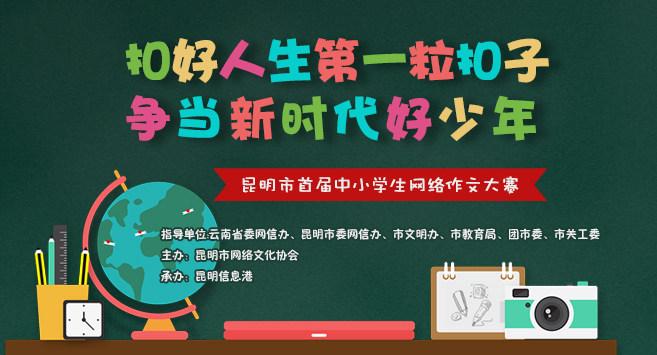 昆明市首届中小学生网络作文大赛 正式开赛!