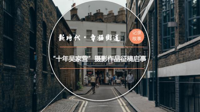 """新时代·幸福街道 """"十年吴家营""""摄影作品征稿启事"""