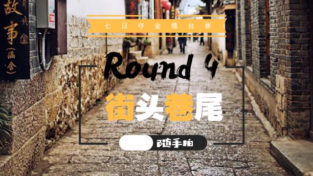 """""""七日夺金""""摄影擂台赛Round 4丨街头巷尾"""