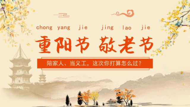 """""""我们的节日·重阳""""——彩龙网友一起过敬老节"""