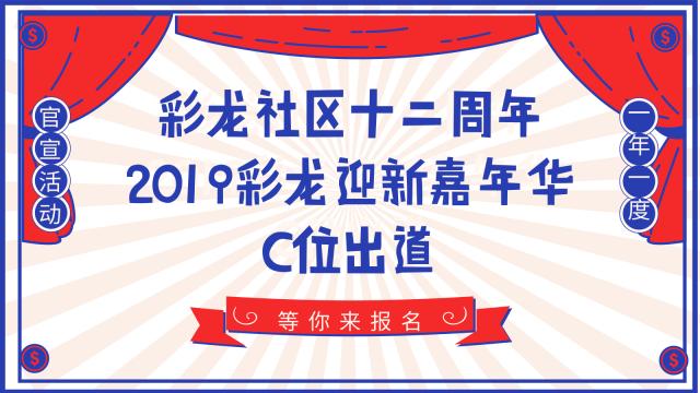 2019昆明信息港彩龙社区迎新嘉年华欢迎你!