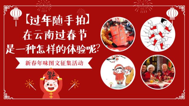 【随手拍年味】在云南过春节是一种怎样的体验?
