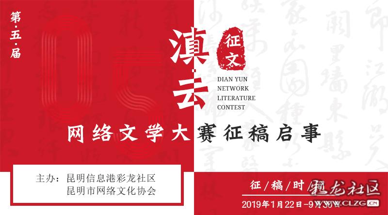 2019第五届滇云网络文学大赛征稿启事