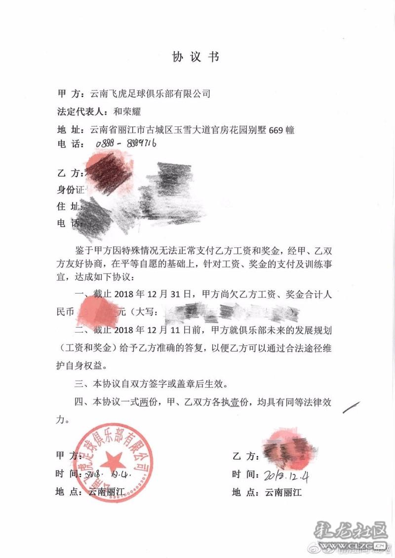 中乙云南拖欠球员工资奖金 全队发讨薪长文