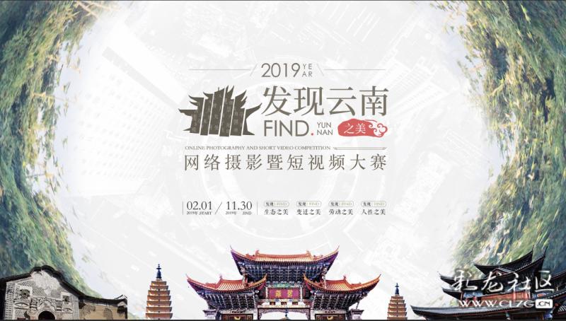 2019发现云南之美网络摄影暨短视频大赛征稿启事