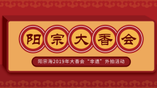 """阳宗海2019年大香会""""非遗""""外拍活动邀您 """"巡大香 赏傩戏"""""""