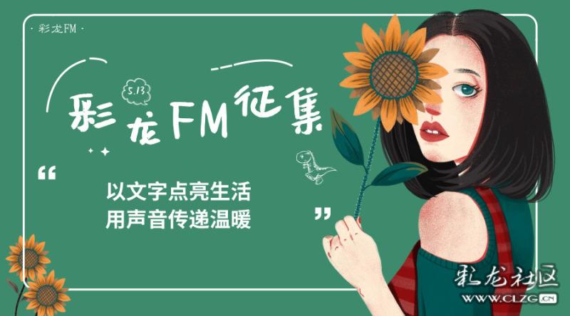 彩龙FM征集|以文字点亮生活 用声音传递温暖