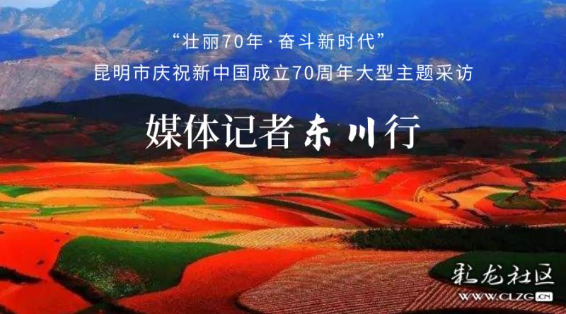 """""""壮丽70年·奋斗新时代""""媒体记者东川行"""