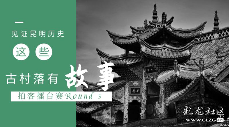 拍客擂台赛Round 5丨见证昆明历史 这些古村落有故事