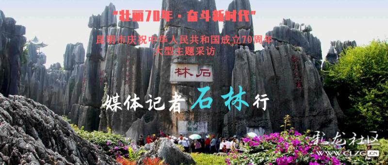 """""""壮丽70年·奋斗新时代""""媒体记者石林行"""