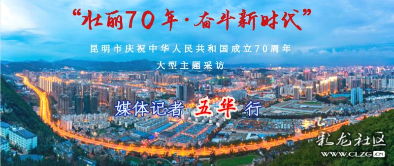 """""""壮丽70年?奋斗新时代""""媒体记者五华行"""