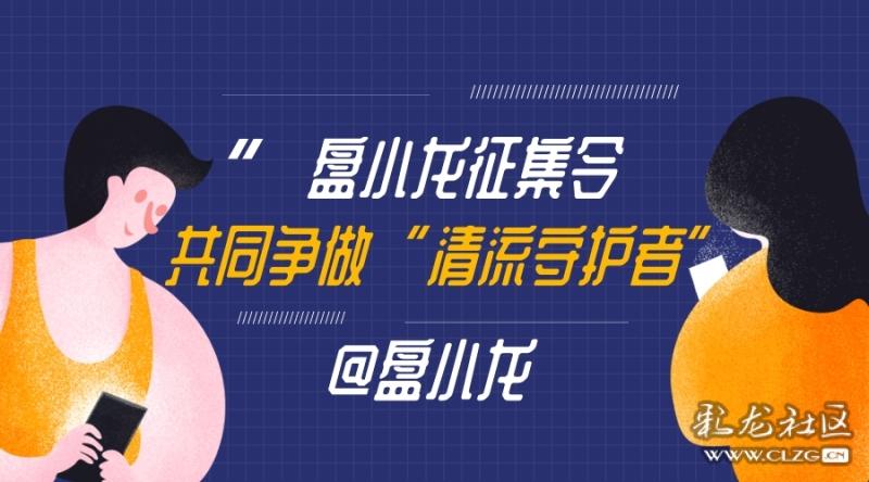 """盘小龙征集令——共同争做""""清流守护者"""""""