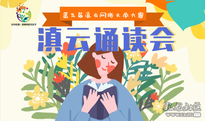 第三期滇云诵读会来啦!诵读+赠书,去东方书店开启一场文学之旅