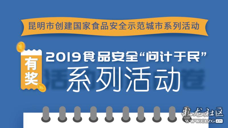 """报名啦!2019食品安全""""问计于民""""系列活动之实验室开放日邀你参与!"""