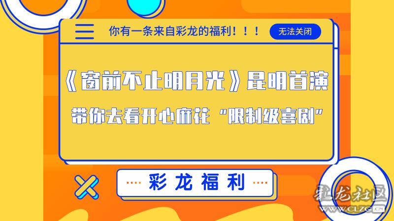 彩龙福利|开心麻花《窗前不止明月光》爆笑上线 带你去看!