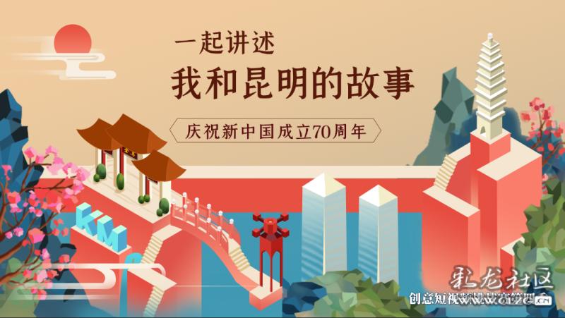 """【创意短视频挑战赛第四季】庆祝新中国成立70周年 一起讲述""""我和昆明的故事"""""""