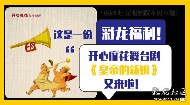 彩龙福利|爆笑预定,开心麻花舞台剧《皇帝的新娘》又来啦!