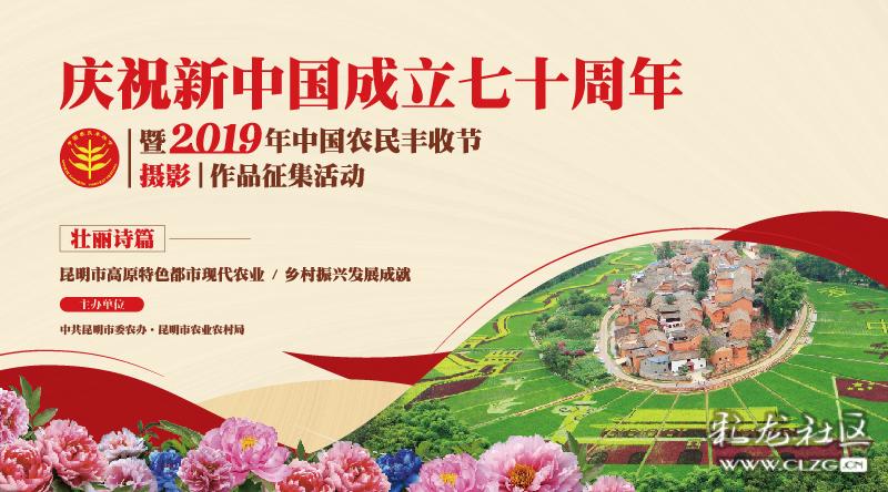 庆祝新中国成立70周年暨2019年中国农民丰收节摄影作品征稿启事