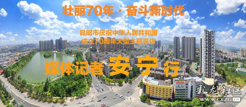 """""""壮丽70年·奋斗新时代""""媒体记者安宁行"""