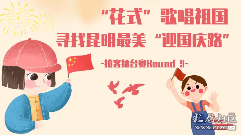"""拍客擂台赛Round 9丨""""花式""""歌唱祖国 寻找昆明最美""""迎国庆路"""""""