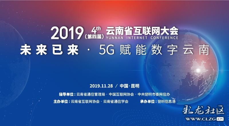 """2019年云南省第四届互联网大会""""未来已来——5G赋能数字云南"""""""