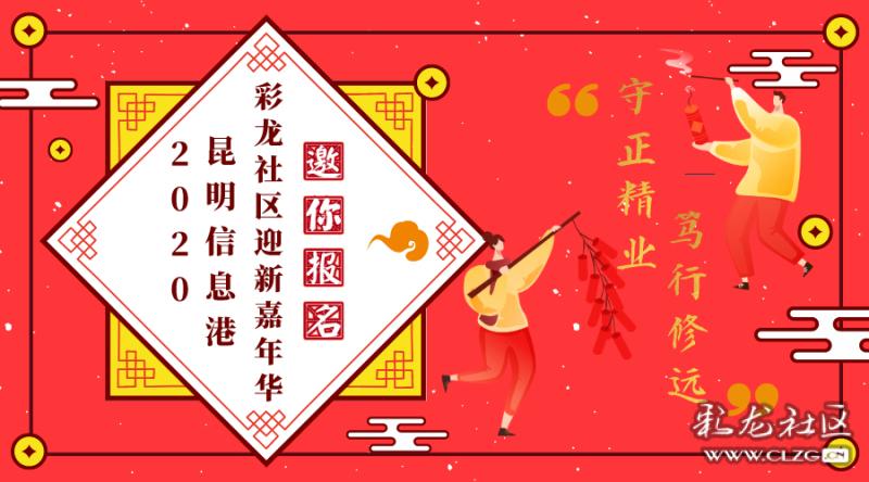 """""""守正 精业 笃行 修远""""2020昆明信息港彩龙社区迎新嘉年华邀你报名!"""