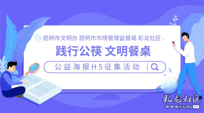 征集|践行公筷 文明餐桌  公益海报H5征集活动