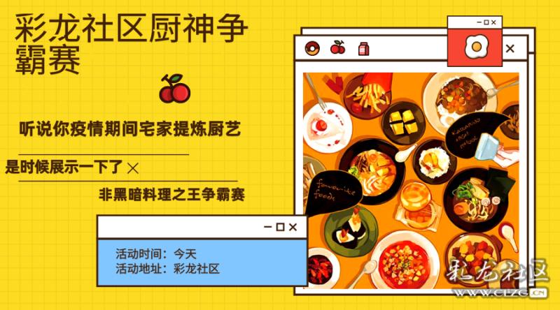 彩龙社区厨神争霸赛X非黑暗料理之王争霸赛!