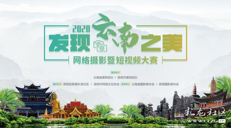 2020发现云南之美网络摄影暨短视频大赛征稿启事