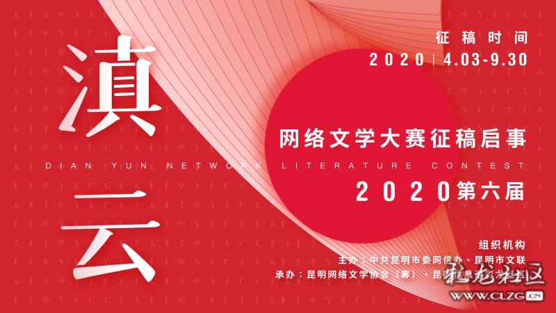 2020第六届滇云网络文学大赛征稿启事