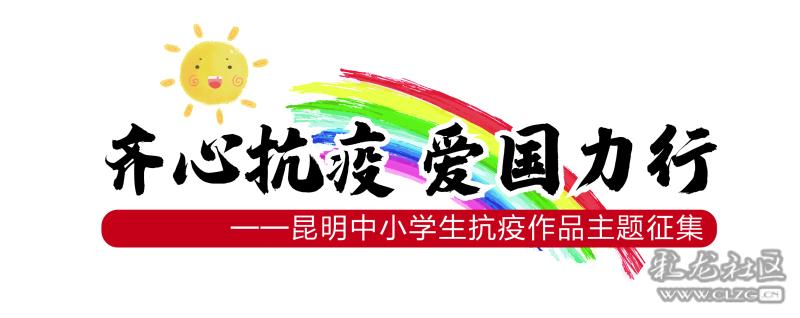"""""""齐心抗疫 爱国力行""""——昆明中小学生抗疫作品主题征集"""