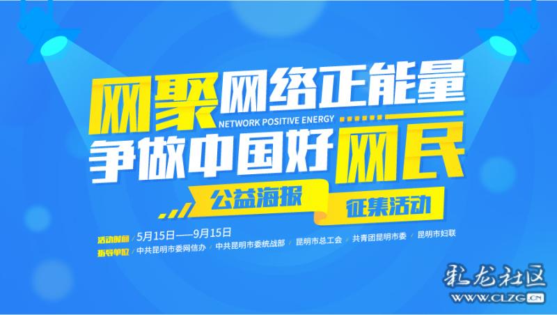 """""""网聚网络正能量 争做中国好网民"""" 公益海报、H5征集活动启动"""
