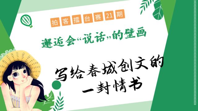 """【拍客擂台赛Round 21】邂逅会""""说话""""的壁画:写给春城创文的一封情书"""