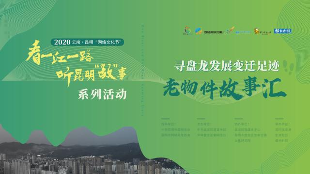 2020云南昆明网络文化节|寻盘龙发展变迁足迹·老物件故事汇