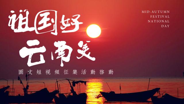 """""""祖国好 云南美""""图文短视频征集活动"""