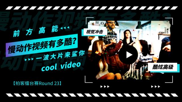 【拍客擂台赛Round 23】 慢动作视频有多酷?前方高能,一波大片来鲨你