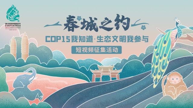春城之約——COP15我知道·生態文明我參與 短視頻征集活動