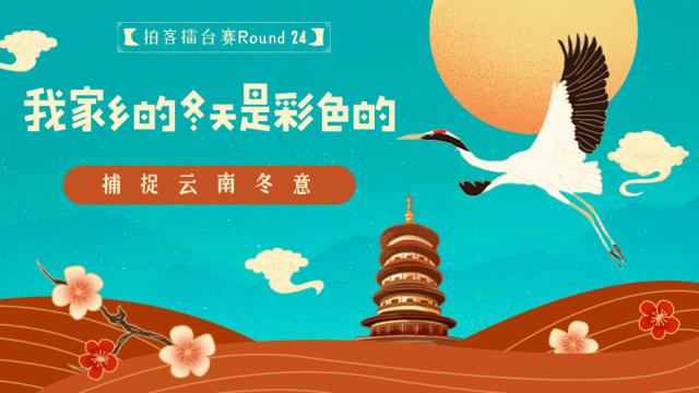 【拍客擂台赛Round 24】捕捉云南冬意:我家乡的冬天是彩色的