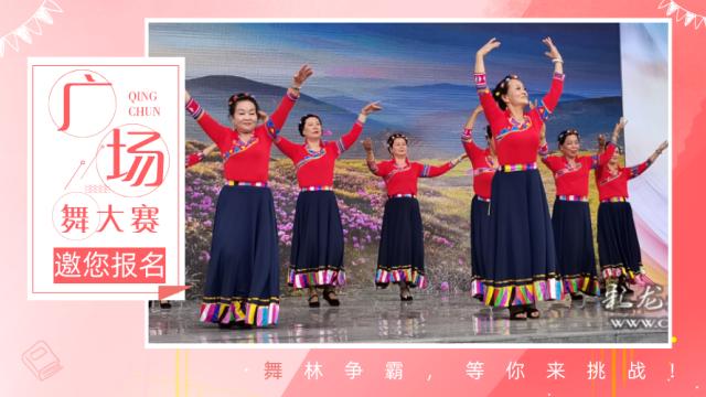 2020年春城文化节——舞动春城广场舞大赛报名啦!