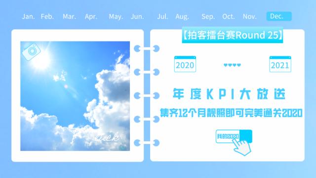 【拍客擂臺賽Round 25】 年度KPI大放送  集齊12個月靚照即可完美通關2020