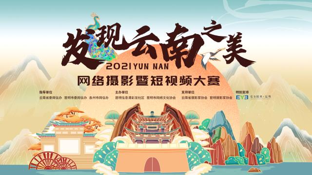 2021发现云南之美网络摄影暨短视频大赛征稿启事