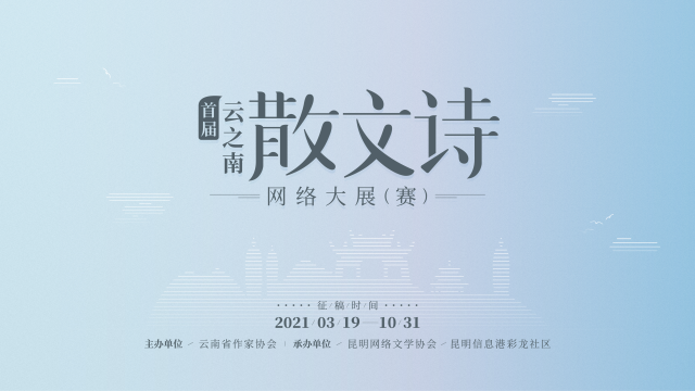 首届云之南散文诗网络大展(赛)  征稿启事