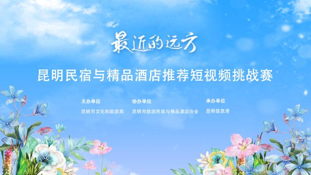 征稿启事:最近的远方——昆明民宿与精品酒店推荐短视频挑战赛