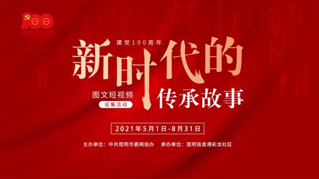 建党100周年·新时代的传承故事 图文短视频征集活动